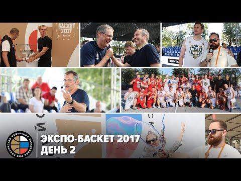 Экспо-Баскет 2017 / День 2