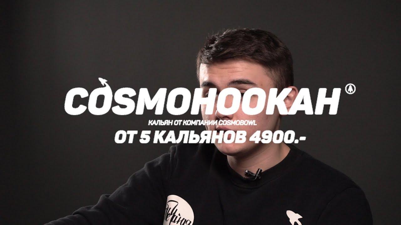 Бестабачные смеси для кальян. Cobra vs Dali. - YouTube