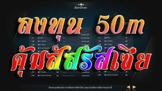 fifa online 3 เป ดการ ด top200 ป 06u ค มส สๆ 5555555