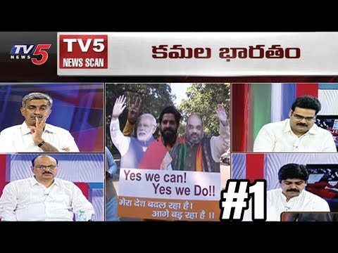 కమల భారతం! | Gujarat Legislative Assembly Election 2017 Results | News Scan #1 | TV5 News