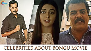 Cast of Bongu talks about why the movie is a must watch | Bongu releasing on 2nd June