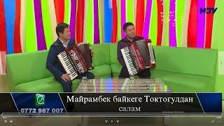 "Майрамбек Осмонов &Таалай Иманкулов: ""Р.Абдыкадыров мына минтип  ырдаган...Таң маанай"