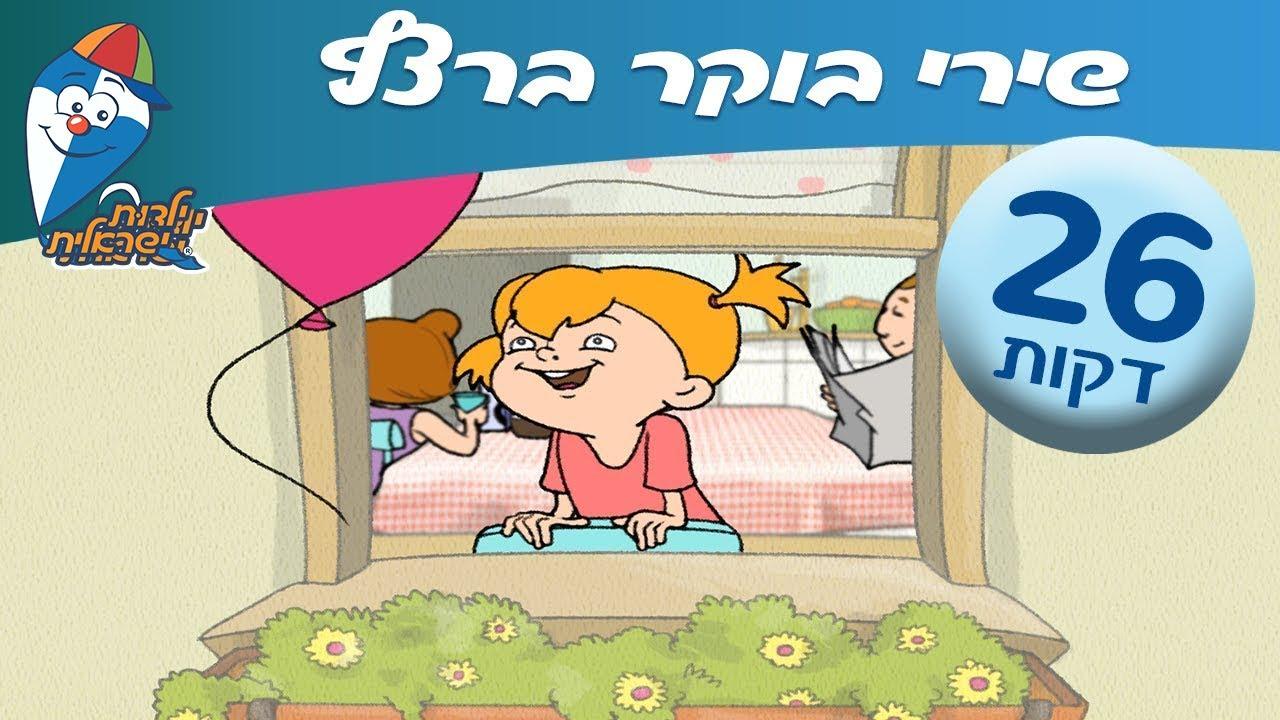 שירי בוקר ברצף לילדים - מחרוזת שירים לבוקר בהופ! ילדות ישראלית