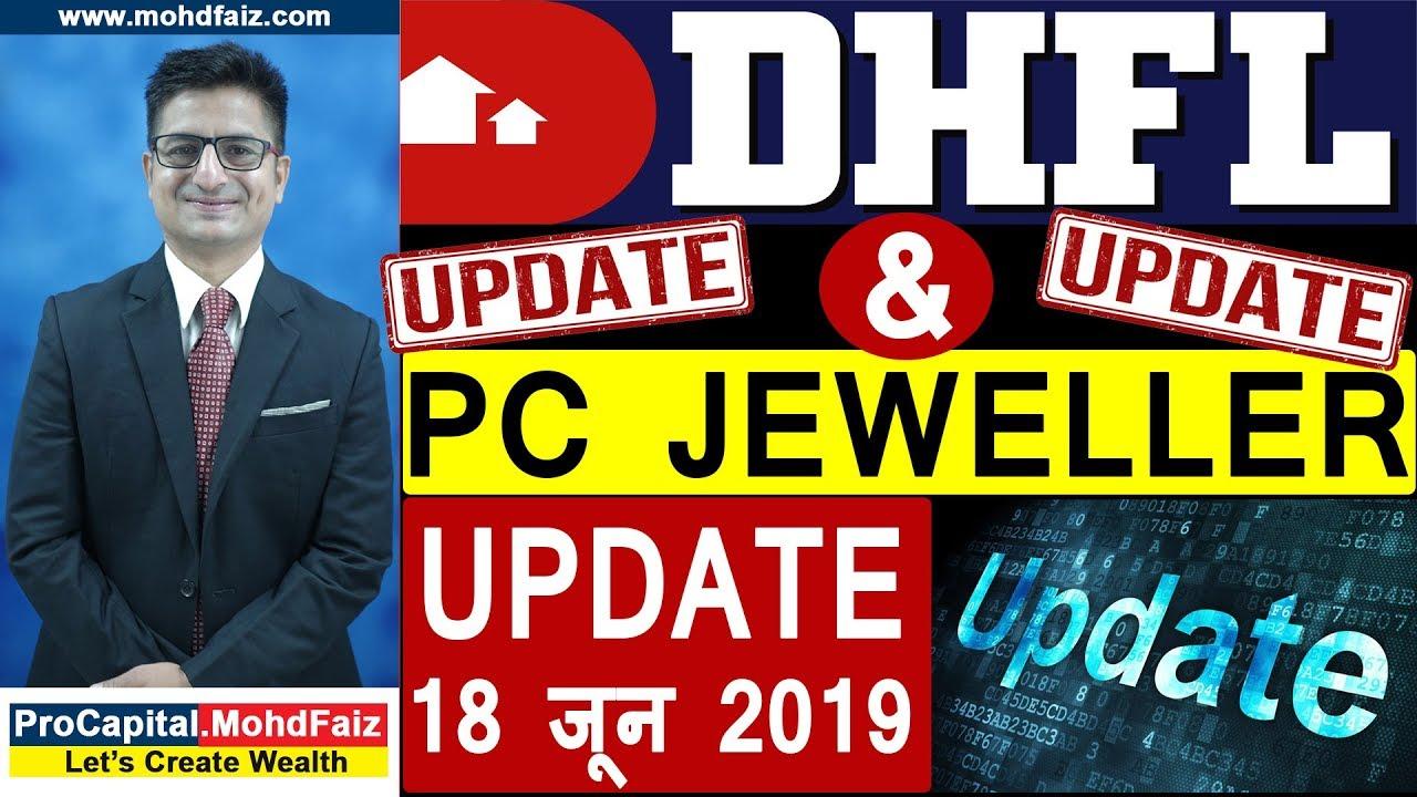 DHFL SHARE NEWS |  PC JEWELLER SHARE NEWS | UPDATE 18  जून 19