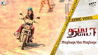 Thappu Thanda - Mughaye Ven Mughaye Lyric Video | Sathya, Shweta Gai| Chinmayi Sripaada| Trend Music
