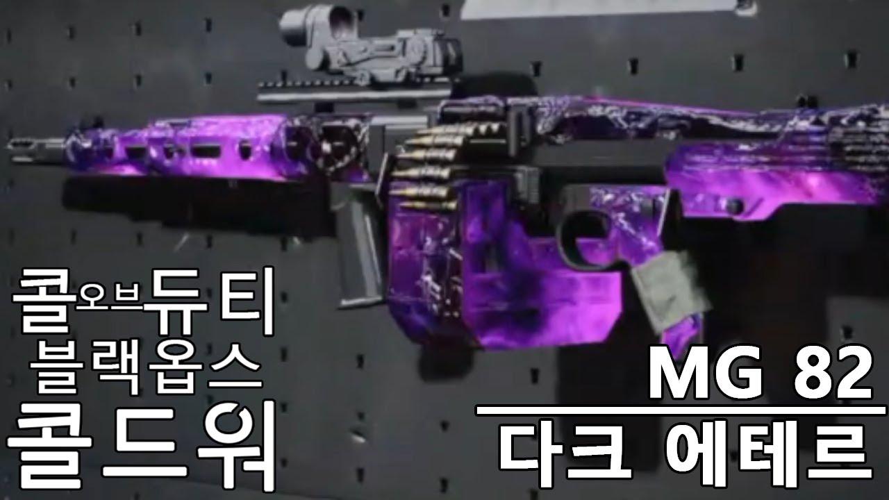 콜 오브 듀티: 블랙 옵스 콜드 워│MG 82│위장│다크 에테르│게임플레이/노코멘트