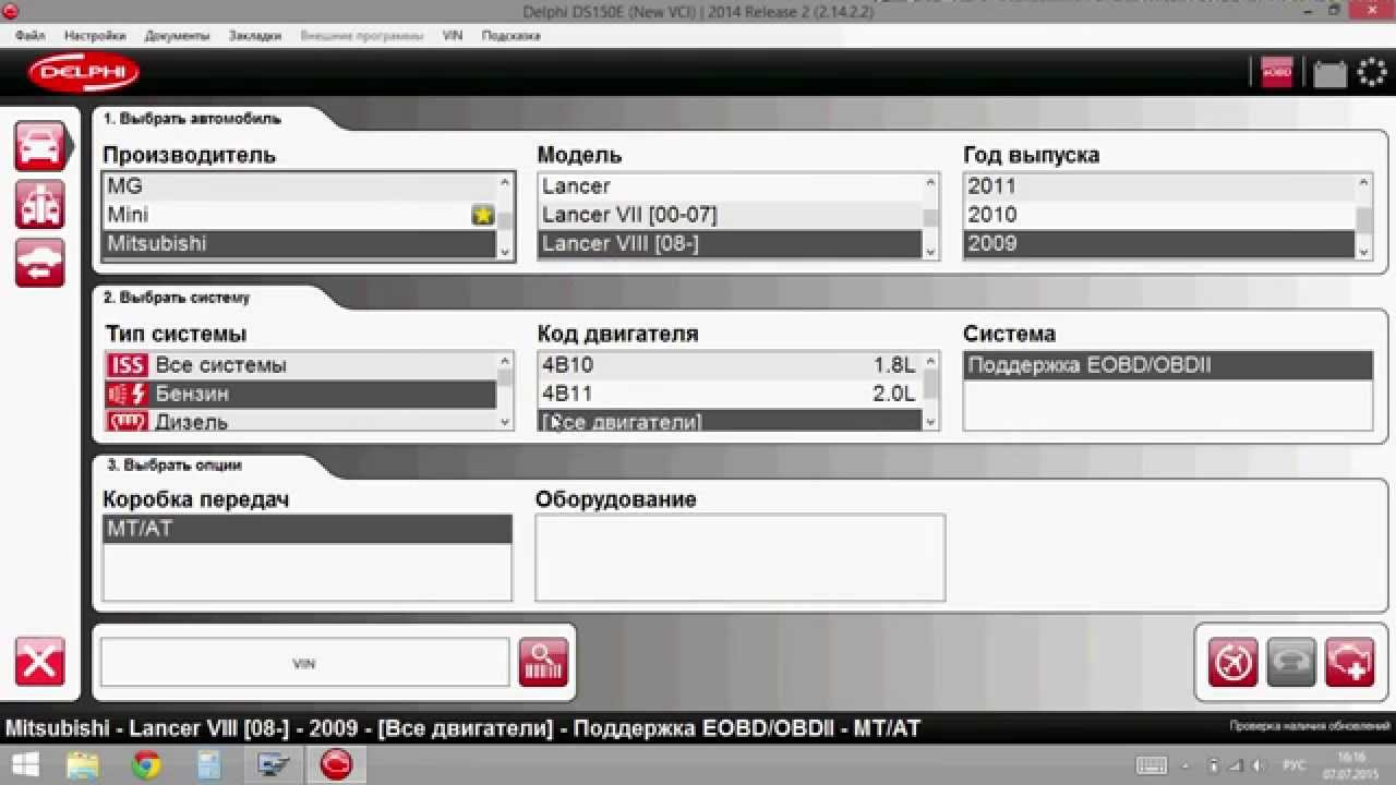 Delphi Ds150e Software Crack Download