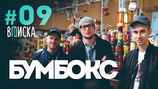 Вписка и «Бумбокс»: о письме Басте, Майдане и о том, почему группа не выступает в России