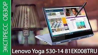 Экспресс-обзор ноутбука Lenovo Yoga 530-14, 81EK008TRU