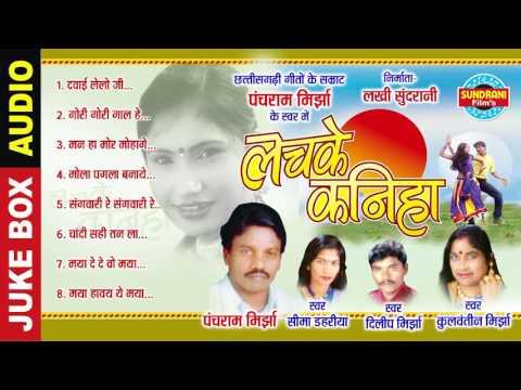 LACHAKE KANIHA - Panchram Mirjha, Kulvantin Mirjha - CG Song - Audio Jukebox - Lok Geet