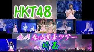 HKT48 春の関東ツアー2017~本気のアイドルを見せてやる~ □出演:...