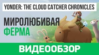 Обзор игры Yonder: The Cloud Catcher Chronicles
