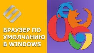 Как сделать Chrome, Firefox, Opera, Яндекс, Edge браузером по умолчанию в Windows 10, 8, 7 в 2019 🌐