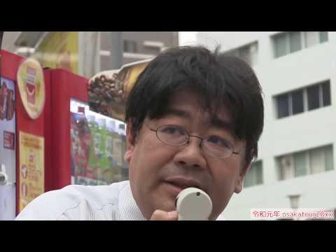 山田太郎「私はアニメに救われた!アニメーターの待遇改善を!虐待された子どもたちを救え!」【大阪アニメオタクの聖地・日本橋アニメイト前】