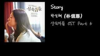 Repeat youtube video 〈中字〉繼承者們 OST 朴信惠 - Story