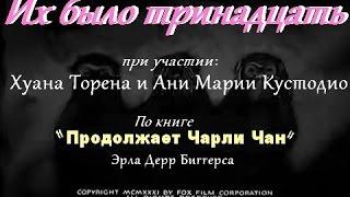1931 Чарли Чен Их было тринадцать Charlie Chan Carries On Eran Trece Русские субтитры