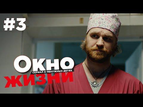 Окно жизни Сезон 2 Серия 3 | Мелодрама | Сериал о врачах