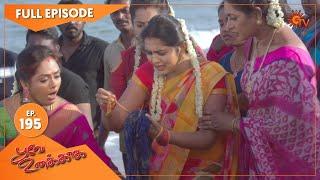 Poove Unakkaga - Ep 195 | 24 March 2021 | Sun TV Serial | Tamil Serial