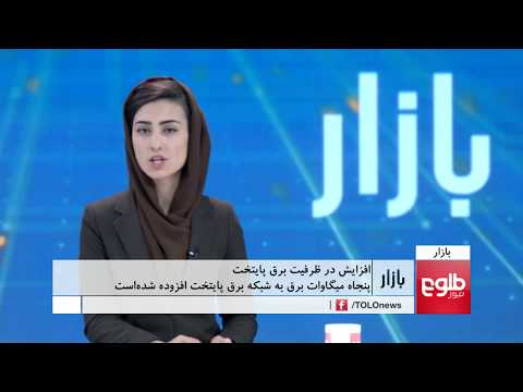 BAZAR: Kabul Bombing Losses And Saffron Harvest Discussed