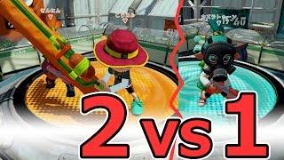 【カズのスプラトゥーン】PART19 2vs1で戦ってみた! Splatoon thumbnail