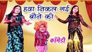 हवा निकल गई बौने की - Bauna Ki Comedy | Bauna Ka Dance | Rampat Harami