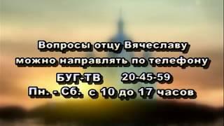 2018-02-11 г.Брест. Училище благочестия.  Телекомпания Буг-ТВ . #бугтв #bugtv