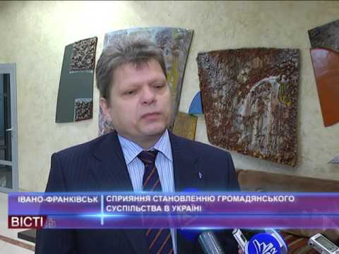 Сприяння становленню громадянського суспільства в Україні
