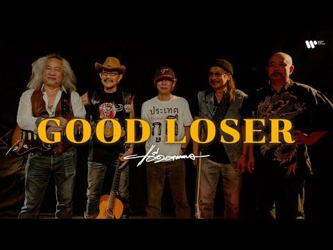 ฟังเพลง - Good Loser แอ๊ด คาราบาว - YouTube