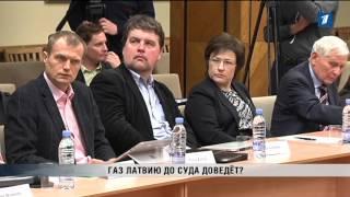 ПБК: Газ Латвию до суда доведет?