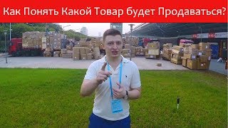 Евгений Гурьев. Как понять какой товар продавать?