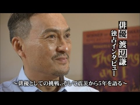 "Interview with Ken Watanabe: His reappearance in ""The King and I"" / 渡辺謙 独占インタビュー第1弾"
