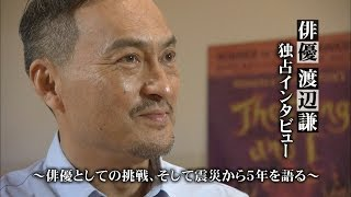 "Interview with Ken Watanabe: His reappearance in ""The King and I"" /..."