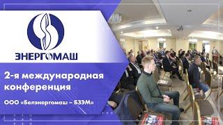 2-я международная конференция ООО «Белэнергомаш – БЗЭМ»