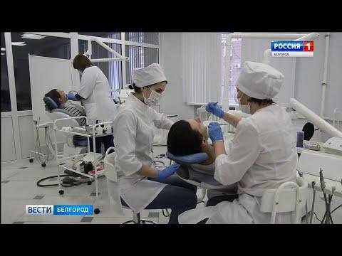 Специалисты в области стоматологии встретились в Белгороде