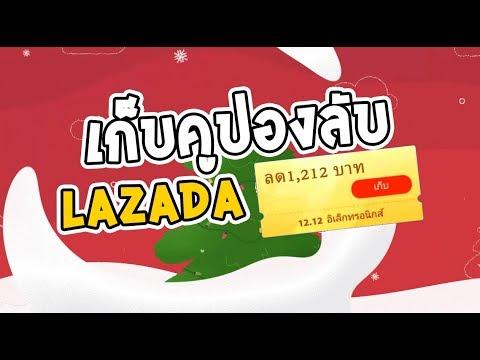 คูปองลับ Lazada 12.12 ซื้อให้ถูกลดเยอะกว่า I T3B