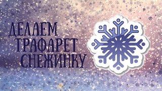 Как сделать трафарет снежинки своими руками? / Трафарет своими руками / Stencil snowflakes