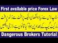 First available price Forex Law explanation  Dangerous Brokers tutorial in Hindi and Urdu by Tani