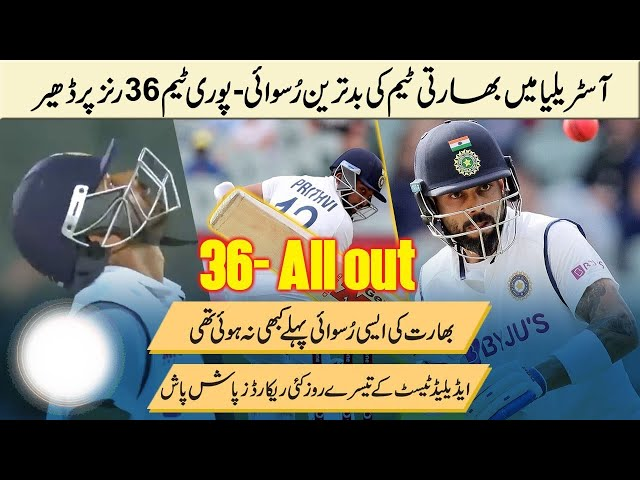Indian Team All out on Just 36 Runs | India VS Australia Test Match | ICB | Aamer Habib Report