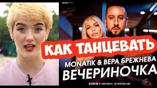 MONATIK & Вера Брежнева — ВЕЧЕРиНОЧКА - как танцевать