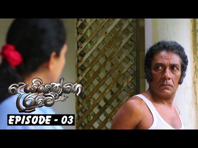 Deiyange Ratey | Episode 03 - (2018-04-28) | ITN