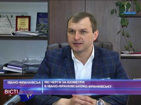 Які черги за біометричним паспортом в Івано-Франківському ЦНАПІ