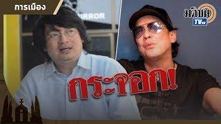 'โจ นูโว' จวกพ่อ 'จอห์น วิญญู' ทำประโยชน์อะไรให้ชาติบ้าง ?: Matichon TV