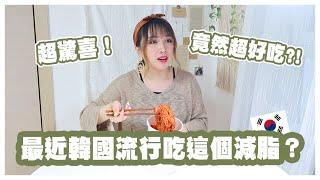 [開箱]最近韓國流行吃這個減肥?超誇張!減肥食品竟然會這麼好吃?超紅的 sosolife 🐝 Mira 咪拉