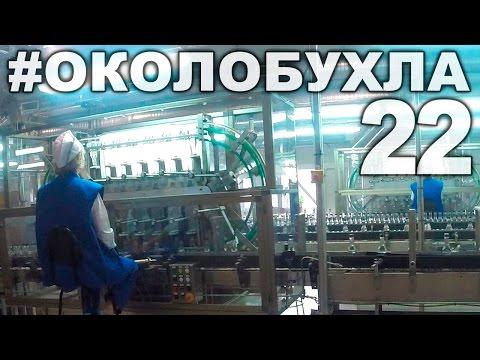 Как открыть водочный завод
