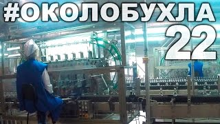 ВОДКА. Экскурсия на ликёроводочный завод