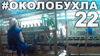 ВОДКА. Экскурсия на ликёроводочный завод(Околобухла. Выпуск 22 Экскурсия на тюменский ликёроводочный завод БЕНАТ БЕНАТ это аббревиатура от БЕзалко..., 2016-03-25T06:25:11.000Z)