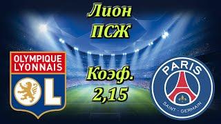 лион - ПСЖ прогноз и обзор матча футбол спорт