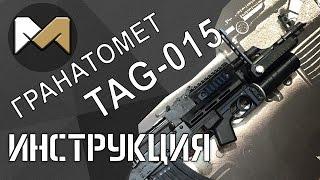 Інструкція для гранатомета TAG-015: встановлення, використання, розбирання, ремонт
