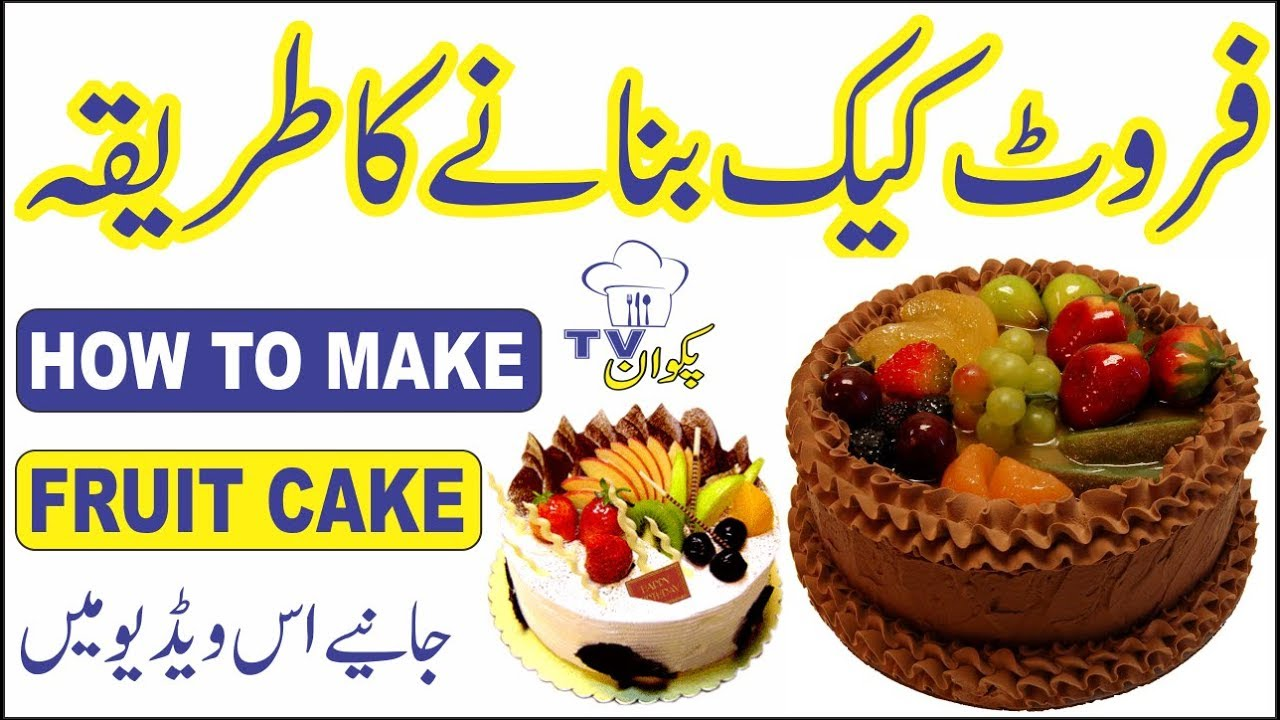 How To Make Fruit Cake Recipe In Urdu Youtube