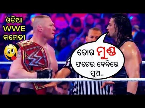 WWE Raw Video in Odia Funny Berhampur Language | Berhampuria Roman Reigns, Brock Lesnar & Big Show |
